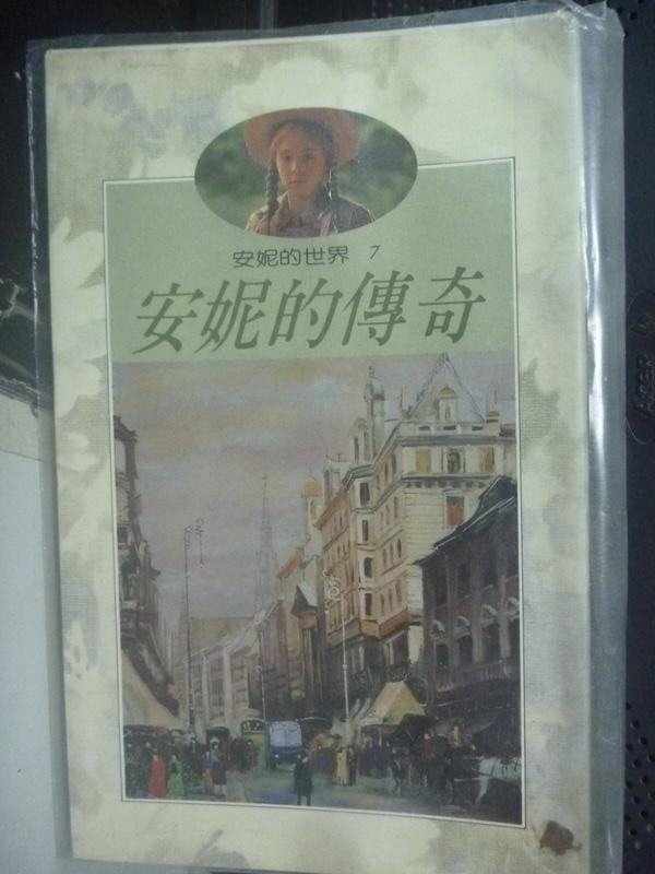 【書寶二手書T9/兒童文學_HCQ】安妮的傳奇(注音版)_露西.M.蒙哥馬利