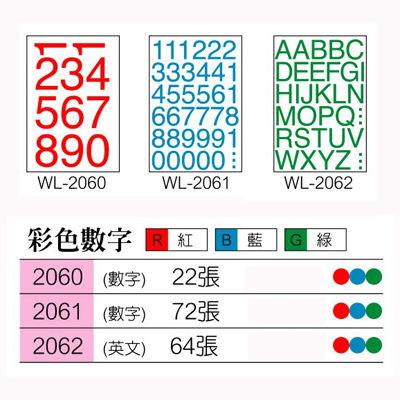 華麗牌WL-2062 英文字母標籤15mm