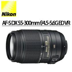 [滿3千,10%點數回饋]★分期0利率 ★Nikon AF-S DX 55-300mm f/4.5-5.6G ED VR    NIKON 單眼相機專用變焦鏡頭   國祥/榮泰 公司貨