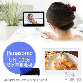 【配件王】日本代購 國際牌 Panasonic Viera UN-10E6 10吋 攜帶防水 平板電視 勝UN-10E5