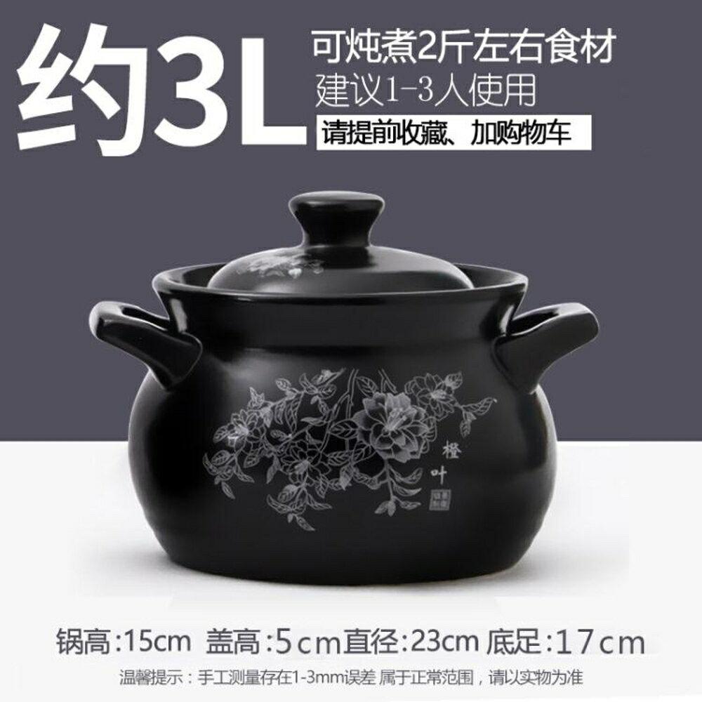 橙葉砂鍋燉鍋陶瓷明火小沙鍋湯煲粥養生耐高溫耐熱煲湯鍋燃氣家用QM