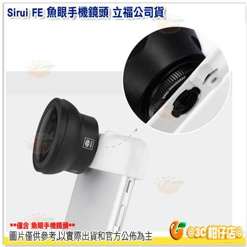思銳SiruiFE魚眼手機鏡頭立福公司貨手機鏡頭魚眼