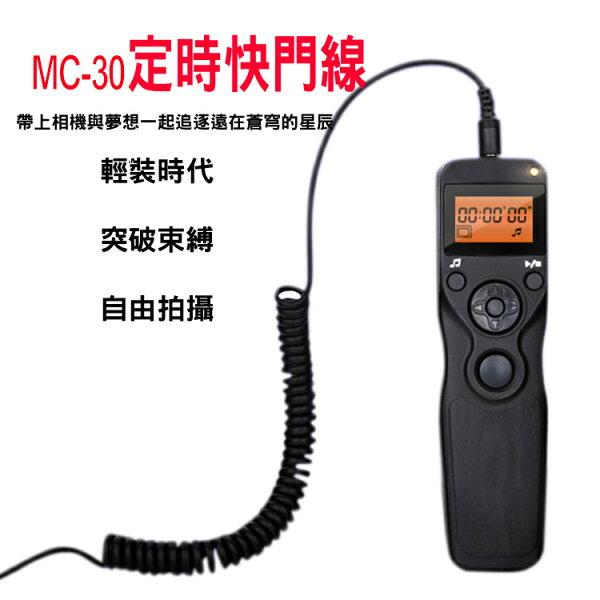 攝彩@尼康MC-30螢幕快門線組定時快門線N13.5mm接口D850D700D100F100