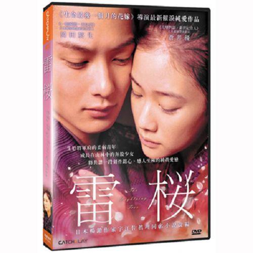 【超取299免運】雷櫻DVD 蒼井優/岡田將生