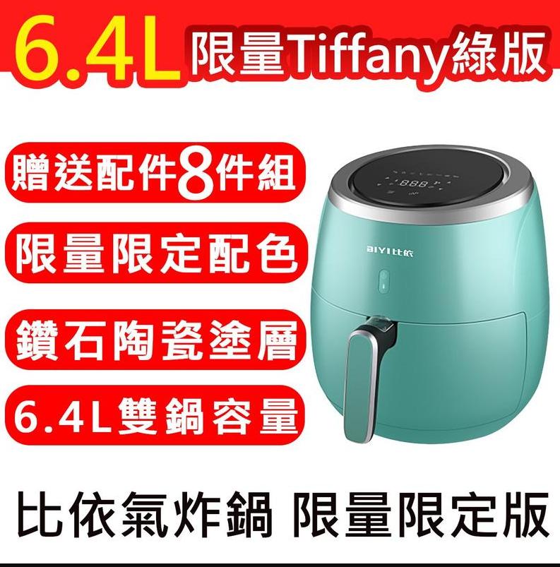 現貨下標即送八件套【BIYI比依】新款限量限定色Tiffany綠 附贈八件組烘焙禮包6.4L陶瓷氣炸鍋 AF-25A 智能觸控 鑽石陶瓷塗 0