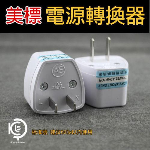 旅行旅遊用電源轉接頭 250V 插頭 轉換 B70403【H00699】