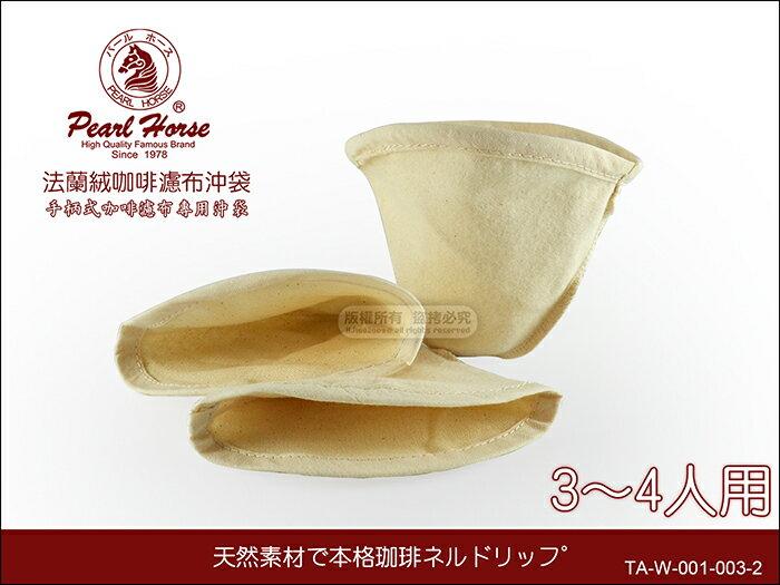 寶馬牌 法蘭絨 咖啡濾布【大沖袋】3-4人用 TA-W-001-003-2 【3入/包 】
