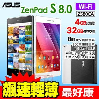ASUS ZenPad S 8.0 WIFI 8吋 Z580CA 4G/32G 平板電腦 免運費
