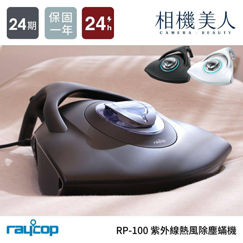 RAYCOP RP100 紫外線熱風除塵?機 【8/7前買就送正負零空氣清淨機】RP-100 除去塵? PM2.5 殺菌 震動拍打 韓國製造