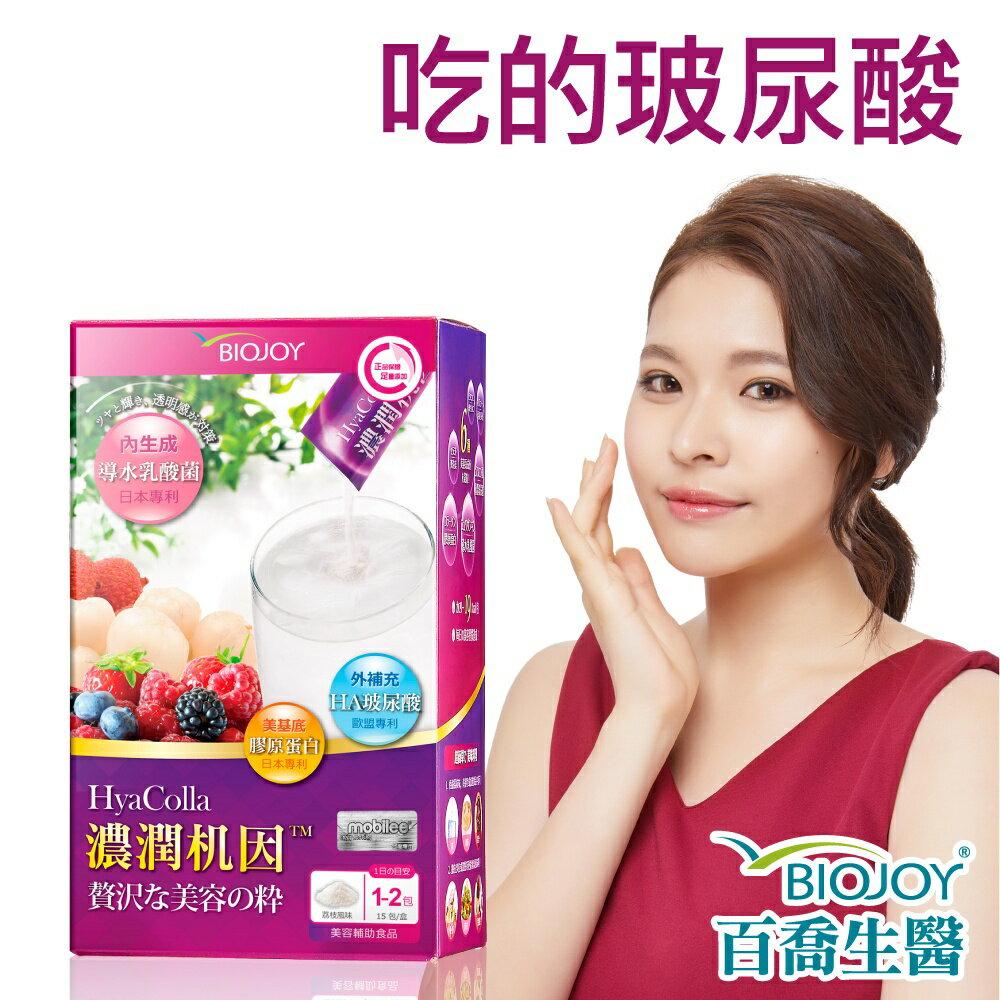 《BioJoy百喬》濃潤机因 高濃度吃的玻尿酸x日本導水乳酸菌(15包/盒)