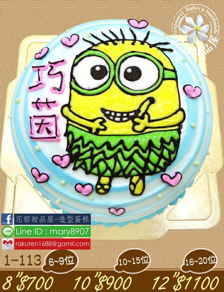 小小兵平面造型蛋糕-8吋-花郁甜品屋1113