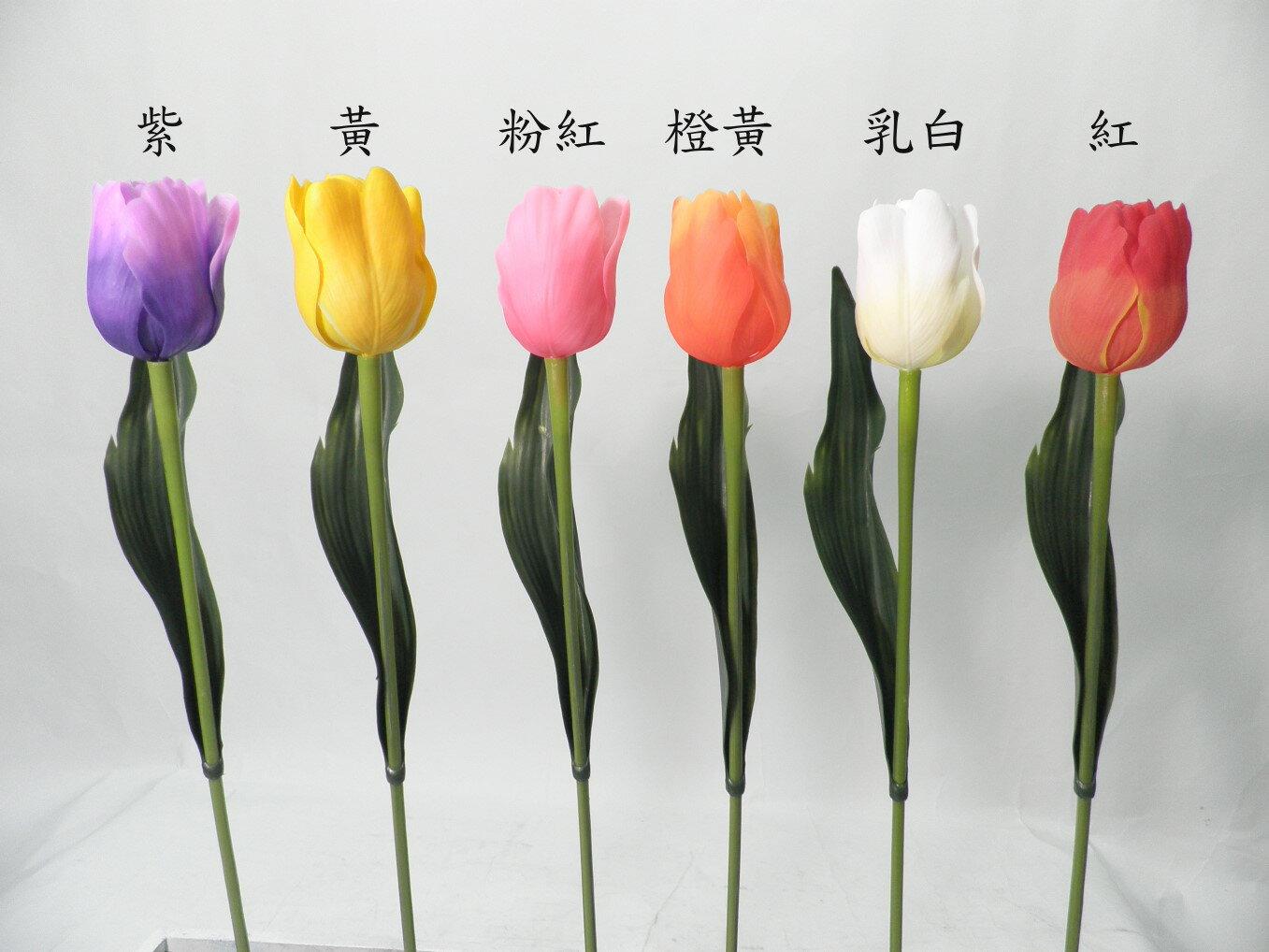 ★超低價★PVC 20吋鬱金香 / 人造花 空間 景觀 佈置 造景