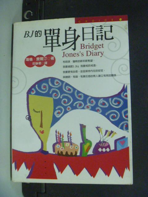 【書寶二手書T5/一般小說_JAY】BJ的單身日記_海倫‧費爾汀