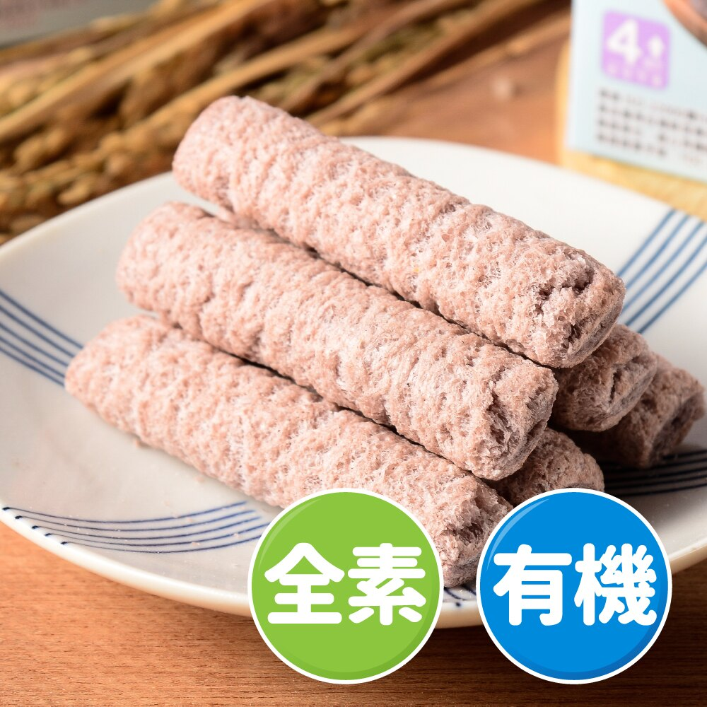 【阿久師】有機活力米香捲-紫米 (10入/盒)