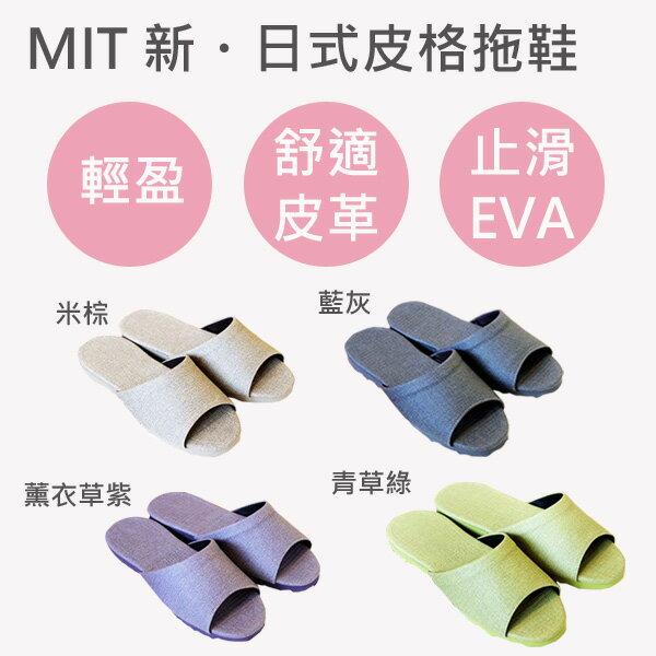 新‧日式皮革室內拖鞋(4色)防滑舒適台灣製造