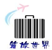 箱旅世界行李箱專賣店
