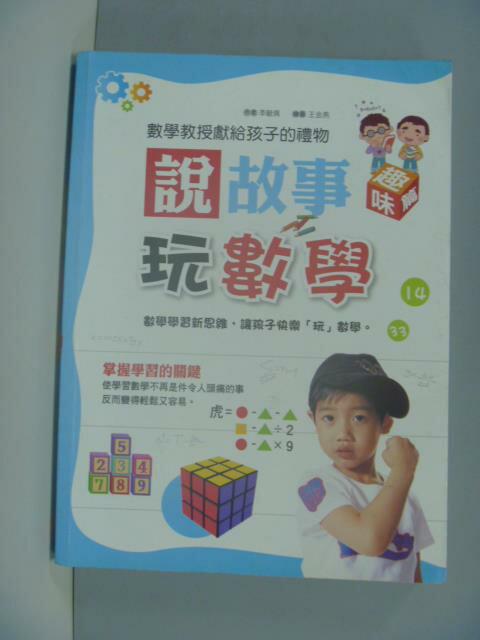 【書寶二手書T1/少年童書_ZEN】說故事玩數學:趣味篇_李毓佩
