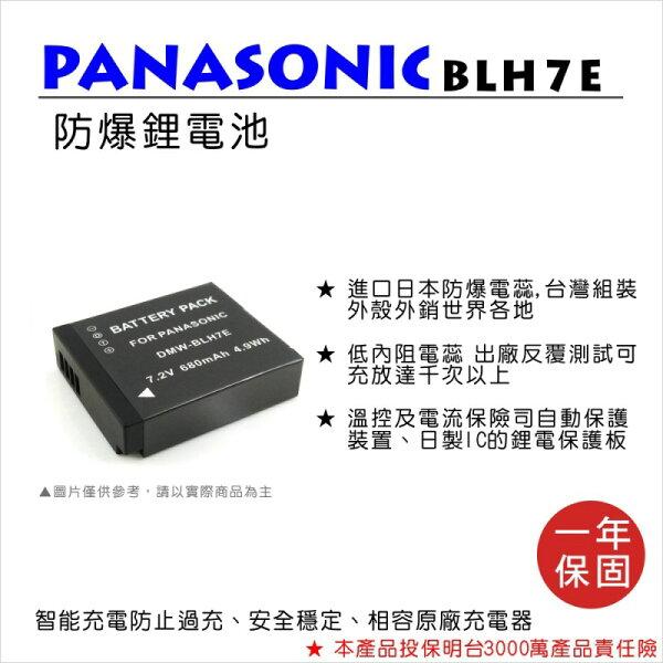 攝彩@樂華FOR國際牌BLH7E相機電池鋰電池防爆原廠充電器可充保固一年