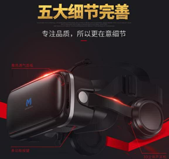 VR眼鏡摩士奇vr眼鏡手機專用4D頭戴式Ⅴr一體機ar眼睛3D虛擬現實rv游戲電影