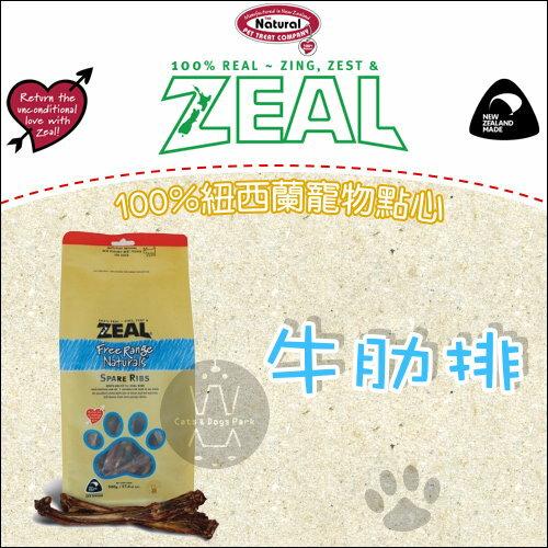 ZEAL岦歐〔紐西蘭天然狗零食,牛肋排,125g200g〕