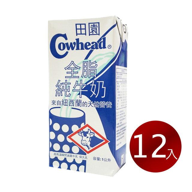 【田園】全脂保久乳(1公升)X12入