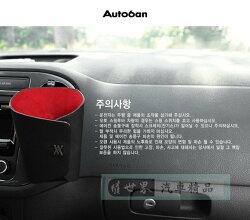 權世界@汽車用品 韓國 Autoban WINE 冷氣孔夾/黏貼座 吊掛式手機袋置物收納袋 黑色 AW-49