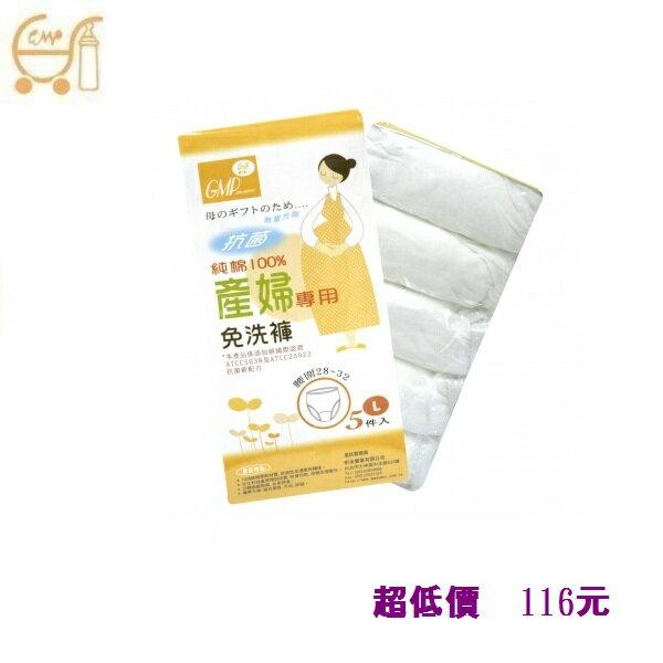 *美馨兒* 東京西川 GMP Baby - 抗菌產婦專用免洗褲(5入) L 116元