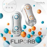 激情武器推薦到【OGC情趣用品】TENGA。TENGA FLIP ORB