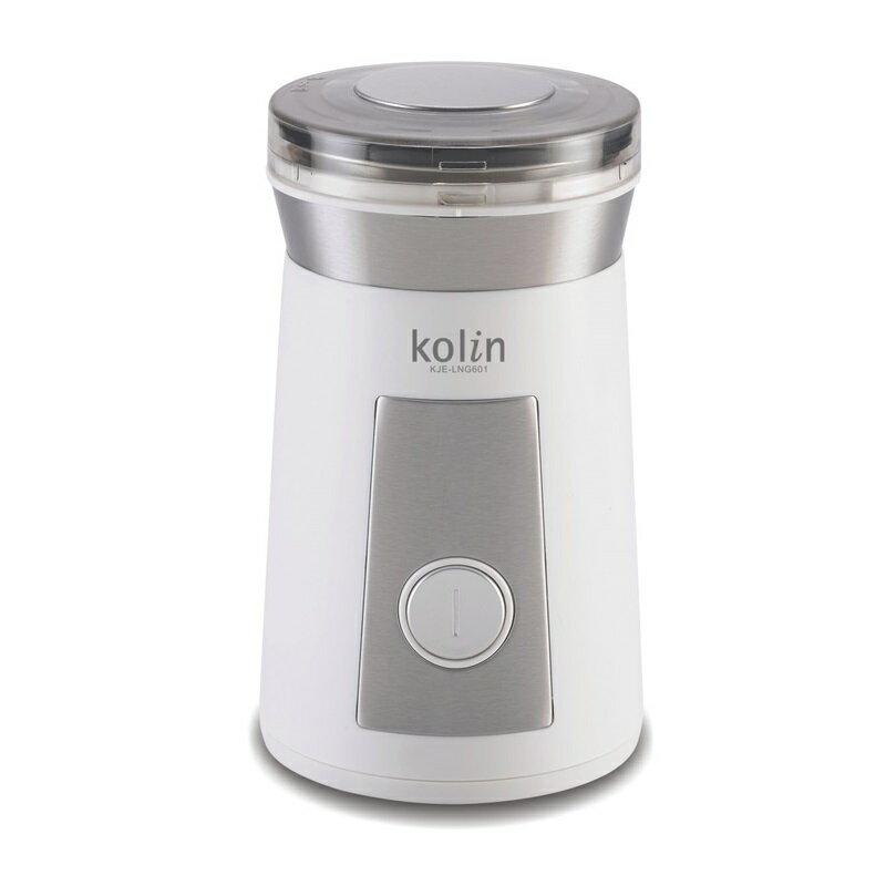 【歌林】304不鏽鋼電動磨豆機 咖啡豆 KJE-LNG601 保固免運