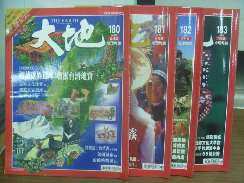 【書寶二手書T3/雜誌期刊_QNT】大地_180~183期間_4本合售_發掘台灣瑰寶等