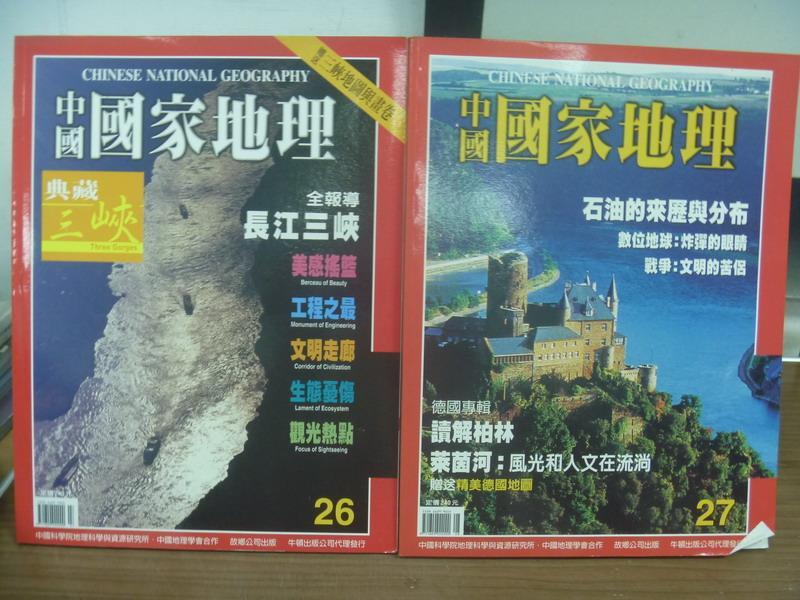 【書寶二手書T1/雜誌期刊_PLL】中國國家地理_26&27期_共2本合售_長江三峽等