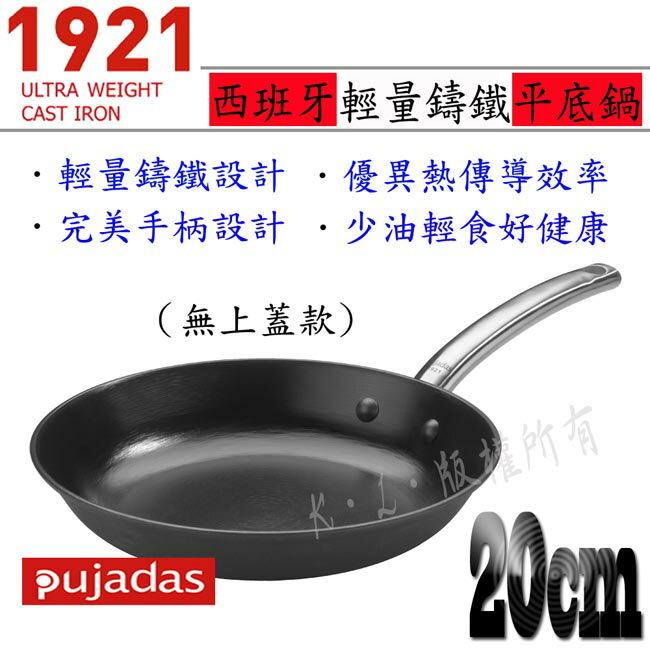 西班牙Pujadas 1921輕鑄鐵平底鍋20cm