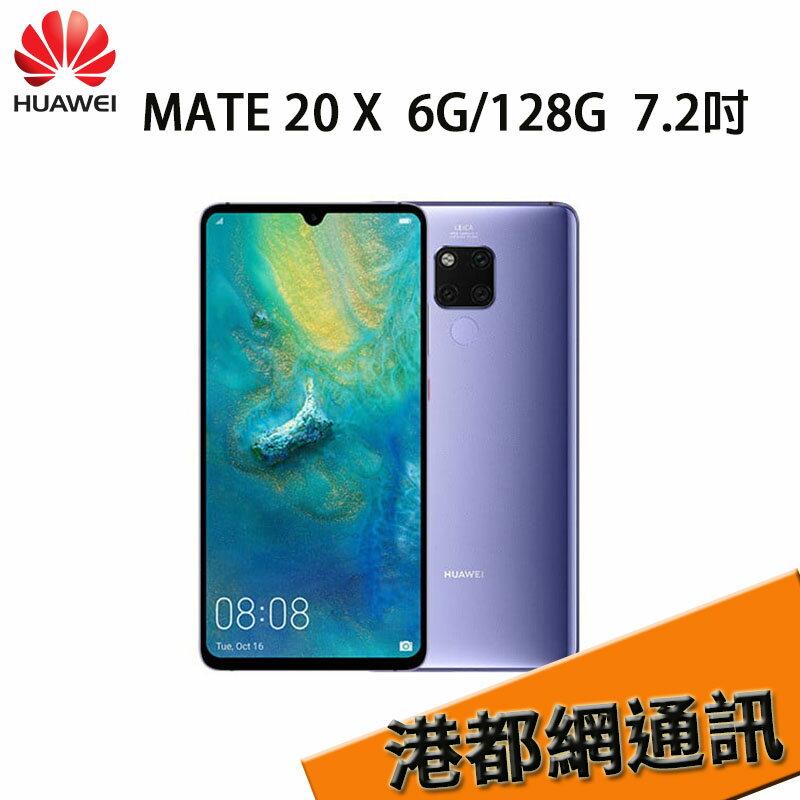 【旗艦機 免運 】華為 Huawei Mate 20 X 7.2吋 6G/128G 超大螢幕 全新萊卡3鏡頭
