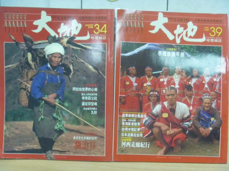 【書寶二手書T1/雜誌期刊_XAO】大地_34&39期_共2本合售_瀾滄江等