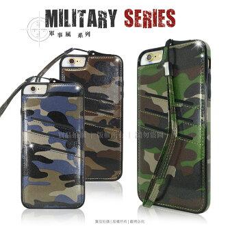 Apple iPhone 5/ iPhone 5S/SE 軍事風系列 保護背蓋/軍人風/海軍/特種/迷彩/手機保護殼/硬殼/軟殼/卡片收納保護背蓋