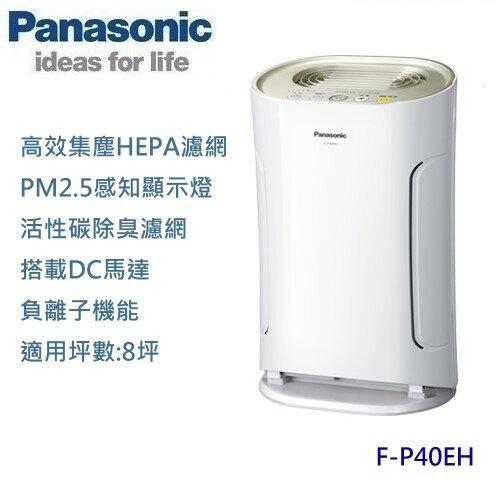 【佳麗寶】-留言享加碼折扣(Panasonic)8坪負離子空氣清淨機F-P40EH