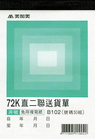 《☆享亮商城☆》B102 72K直二聯送貨(號碼50組)美加美