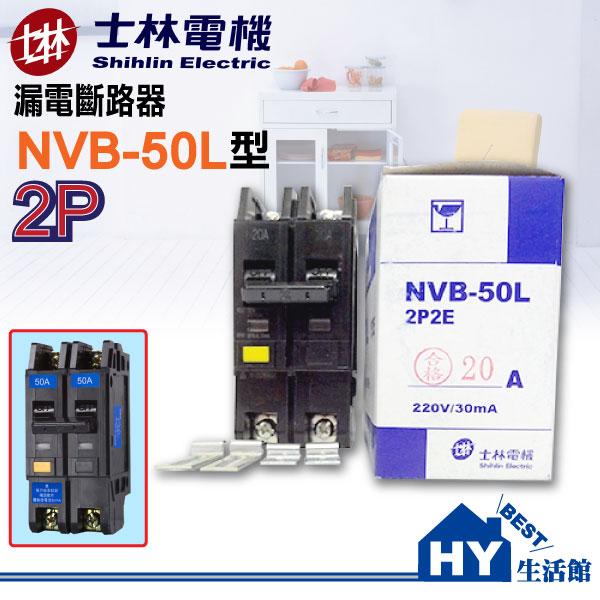 士林 漏電斷路器 NVB-50L型2P 可選2P15A / 2P20A / 2P30A / 2P40A / 2P50A 漏電斷路器 過負載保護裝置 -《HY生活館》水電材料專賣店