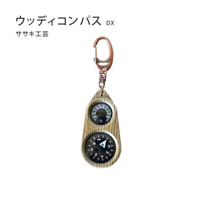 【MUKU工房】 北海道 旭川 工藝 SASAKI工藝 無垢 Woody Compass 木製指南針 (原木 / 實木)