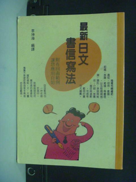 【書寶二手書T8/語言學習_KFA】最新日文書信寫法_李俊海