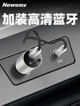 藍牙接收器 [即插即用]紐曼C62車載AUX藍牙接收器mp3播放器無損U盤汽車適配器