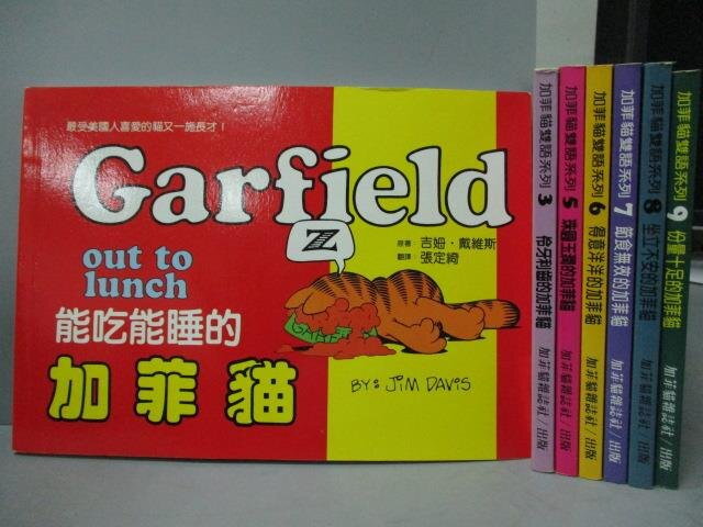 【書寶二手書T8/語言學習_LPF】加菲貓雙語系列-能吃能睡得加菲貓_伶牙俐齒的加菲貓等_共7本合售