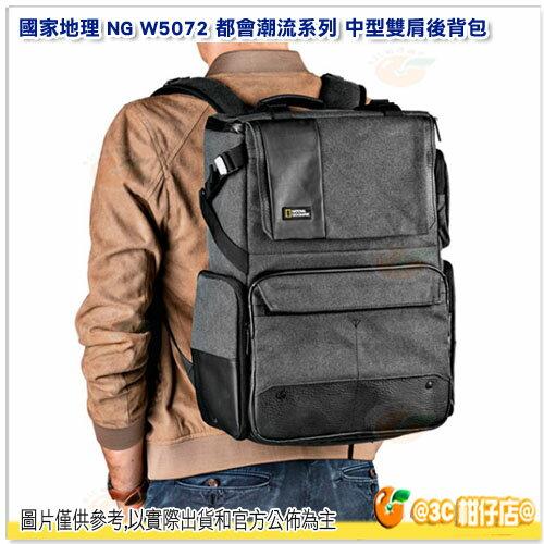 國家地理 National Geographic Walkabout NG W5072 都會潮流系列 中型雙肩後背包 正成公司貨 後背包 相機包 一機多鏡 0