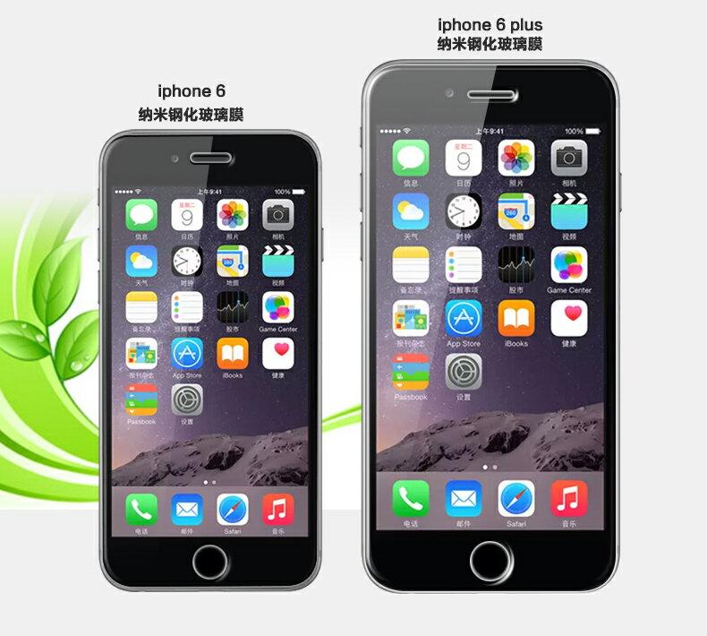 iPhone i6 I6s i6plus i7 i7plus 全屏保護貼 9h鋼化膜 全覆蓋手機螢幕貼【GP美貼】
