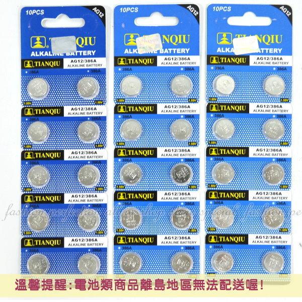 環保型鈕扣電池/水銀電池AG12 386A 手錶電池 (一卡10顆)~不拆售【GU322】◎123便利屋◎