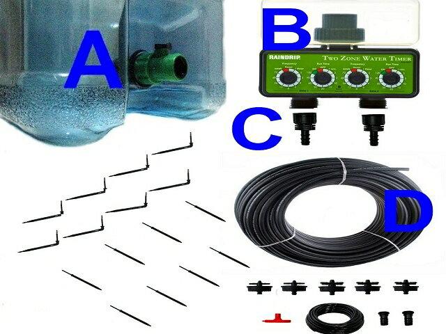 <br/><br/>  20公升水桶式Raindrip雙孔定時滴劍套裝(16組滴劍)<br/><br/>