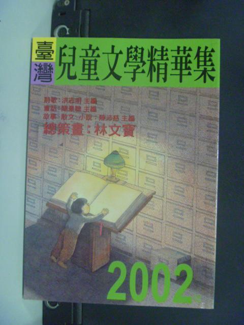 【書寶二手書T3/兒童文學_NLT】2002年臺灣兒童文學精華集_林文寶