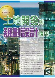 土地開發與規劃 應用 2016 版