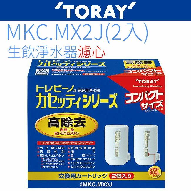 東麗TORAY濾心MKC.MX2J (2入) ~~日本原裝~~