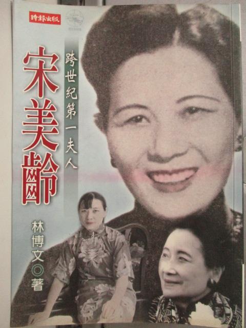 【書寶二手書T2/傳記_JQN】跨世紀第一夫人宋美齡_原價450_林博文